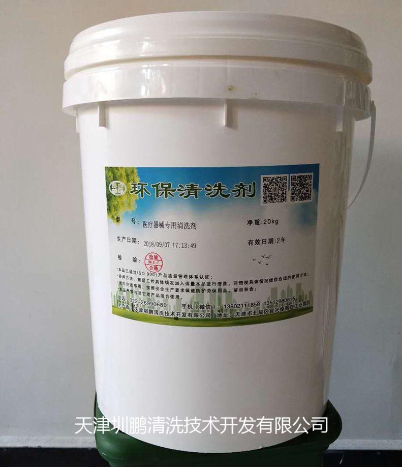 ZTZ-201-8铜合金清洗剂